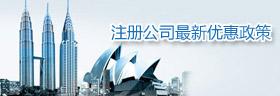 上海注册公司最新优惠政策