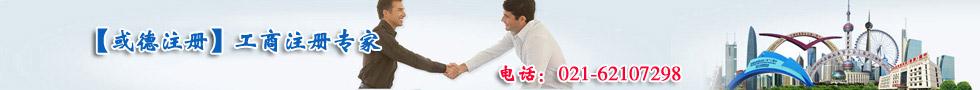 上海注册公司的好助手