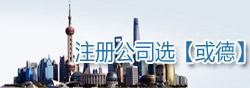 上海注册公司公告